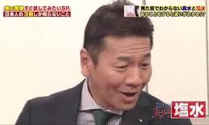 日本人の3割しか知らないこと 動画 2020年4月30日  200430くりぃむしちゅーのハナタカ!優越館   bakotv