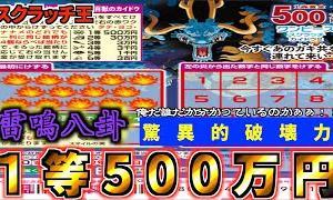 【ワンピーススクラッチ】1等500万円『カイドウ2』これが四皇の実力、雷鳴と共に現れた衝撃の結末。