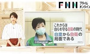 【解説】ステップ3で休業要請解除 東京は「自粛から自衛の局面」