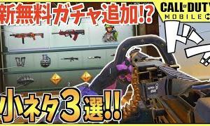 【必見!!】新無料ガチャ&新武器2丁追加!? アプデ後の小ネタを3つ紹介!!!!【CODモバイル実況】【IQ】