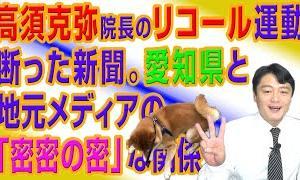 #704 高須克弥院長のリコール運動を断った新聞。愛知県と地元メディアの「密密の密」な関係|みやわきチャンネル(仮)#844Restart704
