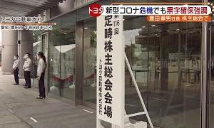 新型コロナ危機でも黒字確保を強調 トヨタ自動車の豊田章男社長 株主総会で (20/06/11 16:40)