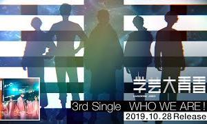 【MV】自己紹介曲『WHO WE ARE !』学芸大青春 / ファンキーヒップホップにのせて、それぞれの個性をそれぞれのフロウで!