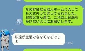 "【LINE】義実家に寄生する義姉夫婦の""因果応報""的な末路【Seraph】"