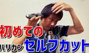初めてのセルフカットをするために、バリカン購入!テスコムのヘアーカッターTC470 ~ 買いました!レビュー!@沖縄 #34