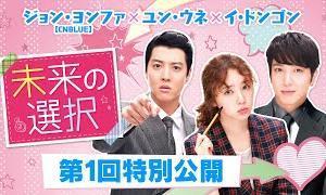「未来の選択」第1回公開 ユン・ウネ × ジョン・ヨンファ(CNBLUE) × イ・ドンゴン主演