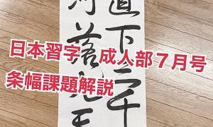2020年 日本習字 7月号 成人部 条幅課題