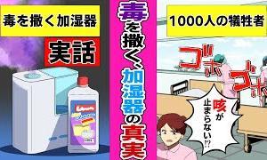 【漫画】1000人以上が命を落とした!?韓国で起きた最悪の事件、その原因は何と加湿器!?【実話】