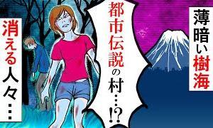 【都市伝説】地図にない村にまつわる怖い話「樹海村」富士の樹海のド真ん中に謎の集落が…【洒落にならない怖い話】