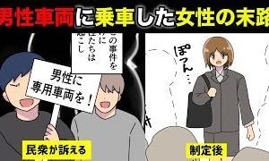 【漫画】電車に男性専用車両が設置するとどうなるか?美女が乗り込んだ結果(マンガ動画)