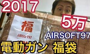 電動ガン 福袋 AIRSOFT97 サバゲー エアガン