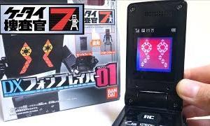 【ケータイ捜査官7】また会おう...俺のバディ... DXフォンブレイバー01(ゼロワン) ヲタファの変形レビュー / DX Phone Braver Zero-One