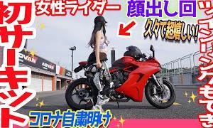 【🔴顔出し回】バイク女子「サーキットってやっぱ最高だね」【ってかバイク最高】モトブログ