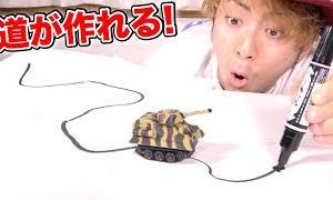 マッキーで書いた道を走る戦車が面白い!