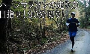 ハーフマラソンの走り方(目指せ!90分切り!)