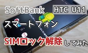 【スマートフォン】SoftBankスマートフォンをSIMロック解除してみた。