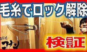 【コナン検証】毛糸でドアのロックを解除するトリック再現してみた【招き三毛猫の事件/アニメ751話.752話】