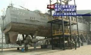 「哨戒艦沈没は北の魚雷攻撃が原因」と韓国が発表(10/05/20)