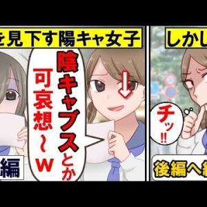 【漫画】陰キャな私を見下すDQN女子「可哀想~w」→その後…DQNは地味な私に敗北するw~前編~【マンガ動画】