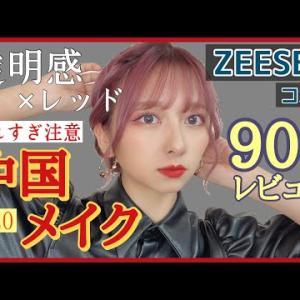 【100点】ZEESEAコスメ90個レビューしながらチャイボーグメイク2020【中国メイク】