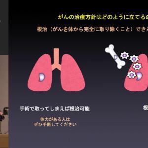 講演3「肺がんの最新治療と免疫療法~大きな効果を得るために~」萩原 弘一(自治医科大学内科学講座呼吸器内科学部門 教授)
