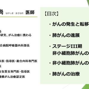「ステージⅢ期 非小細胞肺がんの治療~肺がんを治す時代に~」呼吸器内科部長  中嶌 賢尚 先生
