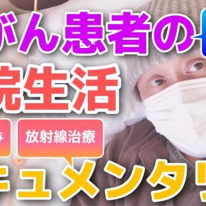 【ノンフィクション】肺がんステージ4.入院生活24時!第1弾!【余命1年からの脱出】