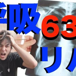 【63分】失敗しないので!呼吸リハビリテーションまとめ動画(運動療法、フィジカルアセスメント、COPD肺気腫について)