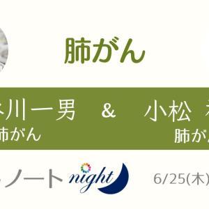 #03 がんノート night [肺がん]