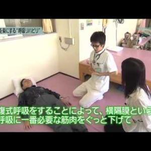 福島ドクターズTV 『COPD』