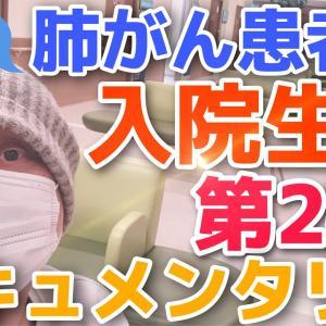 【ノンフィクション】肺がんステージ4.入院生活24時!第2弾!【余命1年からの脱出】