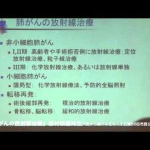 肺がんの放射線治療•肺がんの市民公開講座記録5