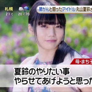20150526 スッキリ!! 「 丸山夏鈴ちゃん」肺がんと闘ったアイドル