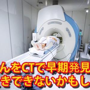 肺がんをCTで早期発見しても長生きできないかもしれない 『健康寿命』