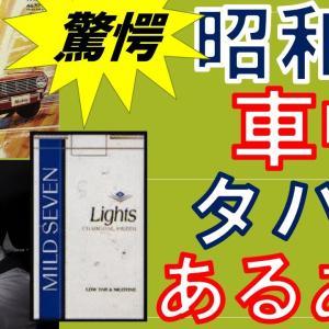 【タバコあるある11連発】昭和の車中はひどかった