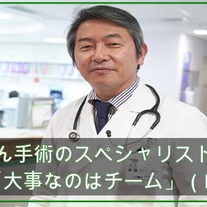 肺がん手術のスペシャリストに迫る「大事なのはチーム」(Lmaga.jp) - Yahoo!ニュース