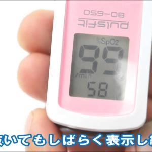 【ビックカメラ】NISSEI パルスオキシメーターBO650 動画で紹介