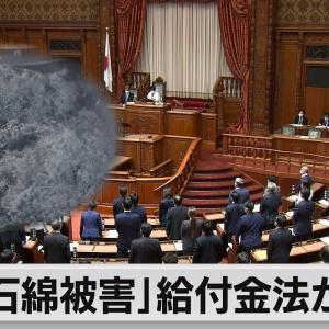 建設石綿被害者の救済法成立 最大1,300万円給付(2021年6月9日)