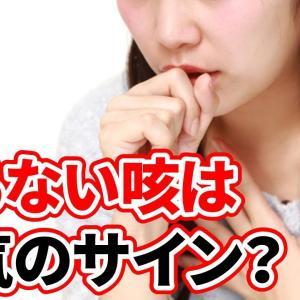 放っておくと危険!肺がんの危険性も?治らない咳は特別な病気のサインかも…あなたのその咳はいつから続いてる?【知らないと危険】
