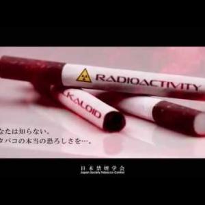 3位 Smoke Free Japan(2017年禁煙CMコンテスト第3位)