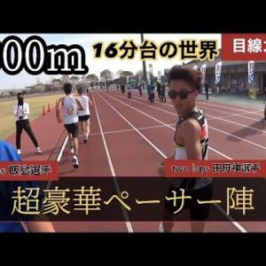 【パワーブリーズカップ】5000m 目指せ17分切り。【目線カメラ】【ガチラン】