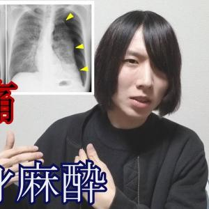 【持病】肺気胸のすべてをお話しします。