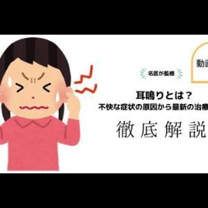 【名医が監修】耳鳴りとは?不快な症状の原因から最新の治療法まで徹底解説!