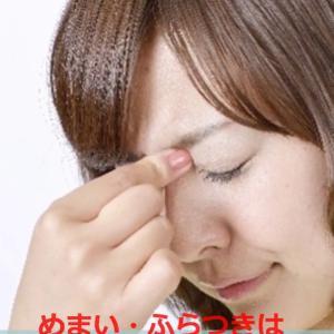 宝塚市/めまい・ふらつきは整体で解消!中央カイロ(ソフト整体)