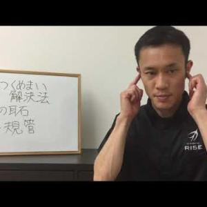 【ふらつくめまいの解決法】を教えます! 磐田市・浜松市整体院RISE