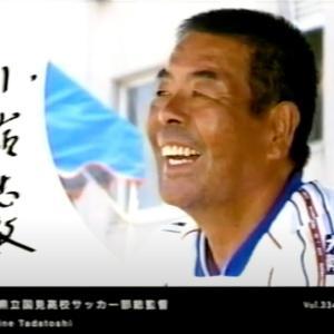 【2005.01.23】情熱大陸『 長崎・国見高校サッカー部総監督 小嶺忠敏 』