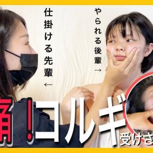 小顔の後輩に激痛 コルギ 受けてもらった結果・・・【韓国式小顔コルギ専門店 Celebrity】