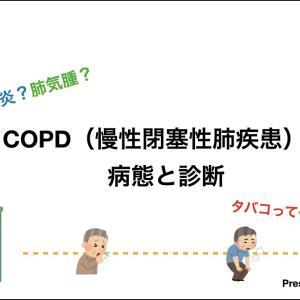 COPD(慢性閉塞性肺疾患)①|病態と診断〜タバコはそんなに悪い?慢性気管支と肺気腫とは?