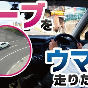 【車酔いなんてさせない‼︎‼︎‼︎】カーブで揺れないアクセル・ハンドル操作を徹底解説!