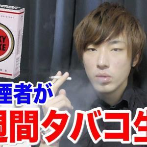 【検証】非喫煙者が1週間タバコを吸い続けてみたらどうなる?【縛り生活】